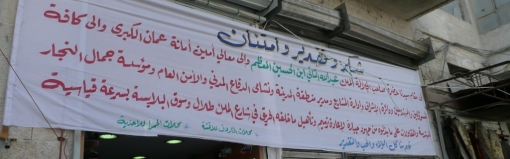 Downtown Banner at souq