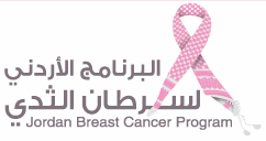 Jordan Breast Cancer Program