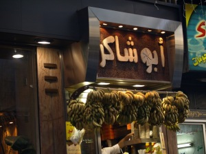 The Juice place - Abu Shaker