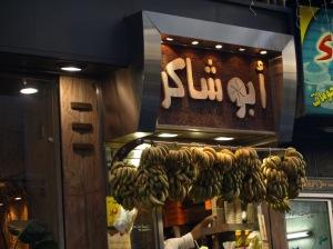 The Juice place - Abu Shaker